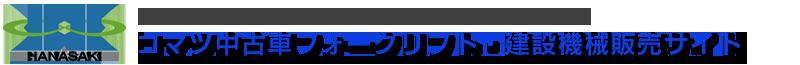 栃木県 近郊で 中古フォークリフト・建設機械をお探しの方へ